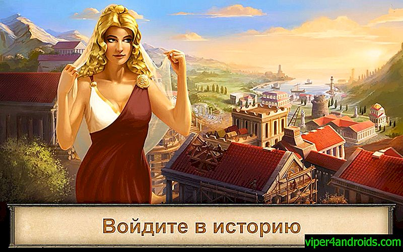 Grepolis 2.172.0 APK for Android 다운로드